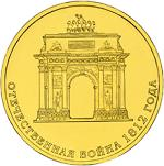 10 рублей Россия 2012 год 200-летие победы России в Отечественной войне 1812 года