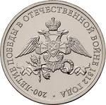 2 рубля Россия 2012 год Эмблема празднования 200-летия победы России в Отечественной войне 1812 года