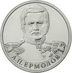 2 рубля Россия 2012 год Генерал от инфантерии А.П. Ермолов