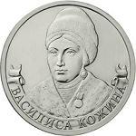2 рубля Россия 2012 год Организатор партизанского движения Василиса Кожина