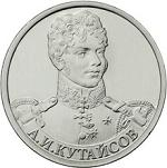 2 руьля Россия 2012 год Генерал-майор А.И. Кутайсов
