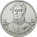2 рубля Россия 2012 год Генерал от инфантерии М.А. Милорадович