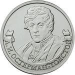 2 рубля Россия 2012 год Генерал от инфантерии А.И. Остерман-Толстой