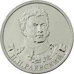 2 рубля Россия 2012 год Генерал от кавалерии Н.Н. Раевский