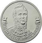 2 рубля Россия 2012 год Император Александр I