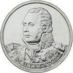 2 рубля Россия 2012 год Генерал-фельдмаршал М.И. Кутузов