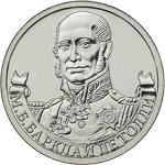 2 рубля Россия 2012 год Генерал-фельдмаршал М.Б. Барклай де Толли