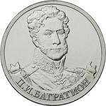 2 рубля Россия 2012 год Генерал от инфантерии П.И. Багратион