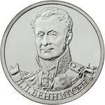 2 рубля Россия 2012 год Генерал от кавалерии Л.Л. Беннигсен