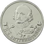 2 рубля Россия 2012 год Генерал-фельдмаршал П.Х. Витгенштейн