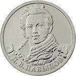 2 рубля Россия 2012 год Генерал-лейтенант Д.В. Давыдов