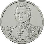 2 рубля Россия 2012 год Генерал от инфантерии Д.С. Дохтуров