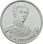 2 рубля Россия 2012 год Штабс-ротмистр Н.А Дурова
