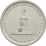 5 рублей Россия 2012 год Сражение при Красном