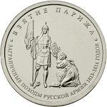 5 рублей Россия 2012 год Взятие Парижа