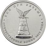 5 рублей Россия 2012 год Бой при Вязьме