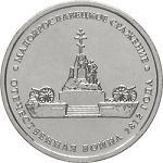 5 рублей Россия 2012 год Малоярославецкое сражение