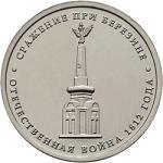 5 рублей Россия 2012 год Cражение при Березине