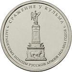 5 рублей Россия 2012 год Сражение у Кульма