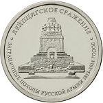 5 рублей Россия 2012 год Лейпцигское сражение